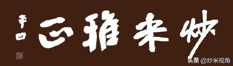 """""""不要貶低元朝,我們的父母皆靠他生養"""",朱元璋為何尊敬元朝?"""
