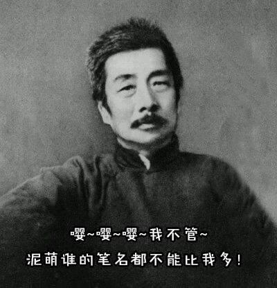 """盤點著名作家筆名的由來,一不小心""""魯迅""""居然成了非主流?"""