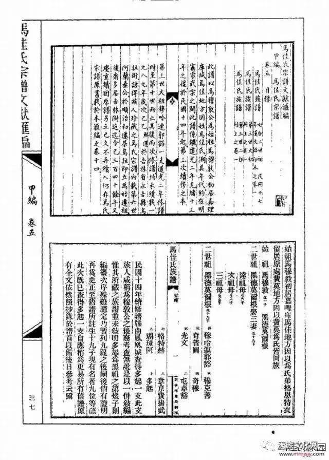 重修馬佳氏族譜序