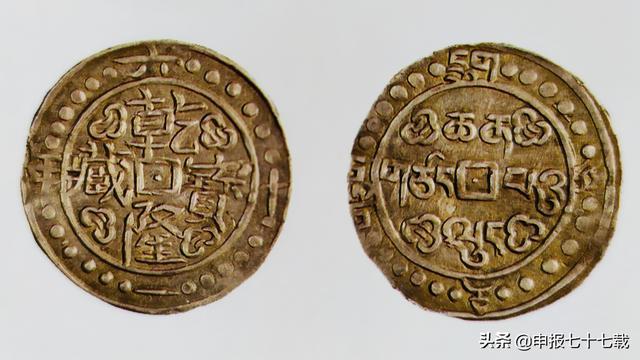 """史話""""乾隆寶藏銀幣&ampquot中國貨幣史上首次由中央政府下令鑄造的銀幣"""