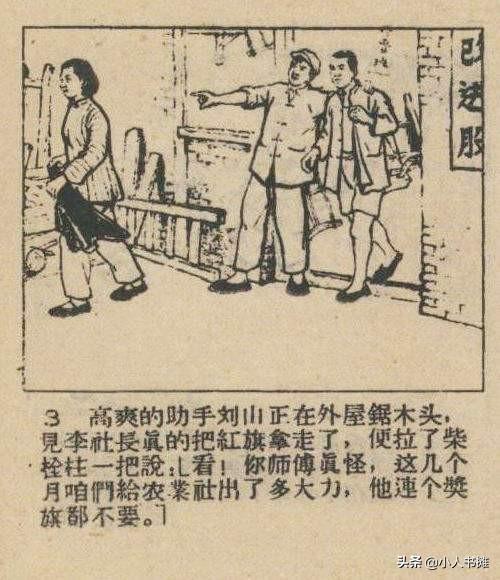 為集體而自由的活著-選自《連環畫報》1959年2月第四期