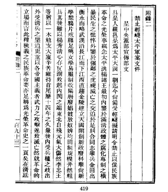 太平天國失敗后65年,國家頒布特殊法令:污蔑太平軍者,判處徒刑