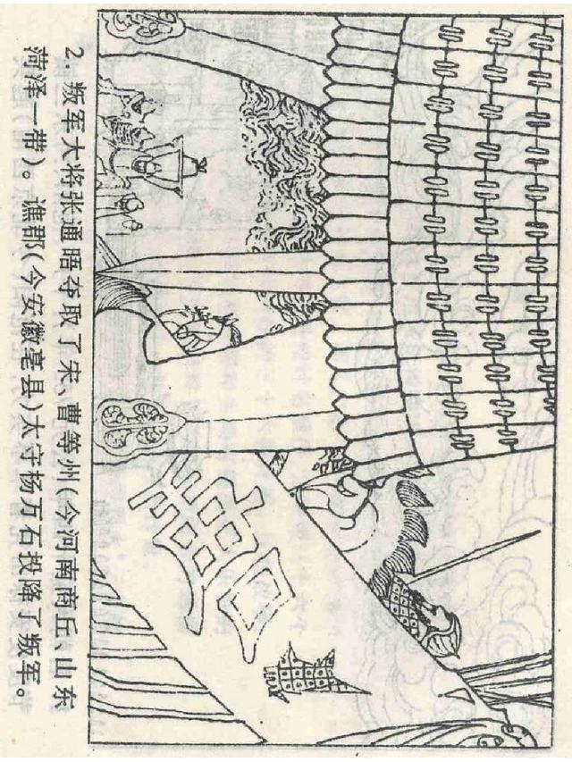 連環畫:三十六計之無中生有:張巡以少勝多屢次勝令狐潮守雍丘城