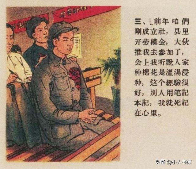 說不完的故事-選自《連環畫報》1958年4月第8期